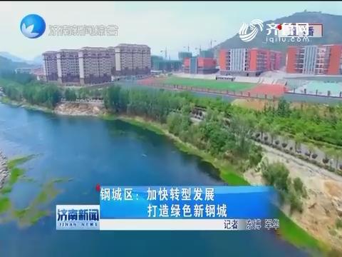 钢城区:加快转型发展 打造绿色新钢城