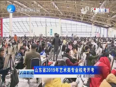 山东省2019年艺术类专业校考开考