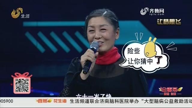 20190213《让梦想飞》:组合来袭实力强劲 冠军亮剑不容小觑