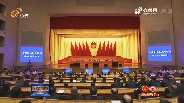 山东省十三届人大二次会议举行预备会议