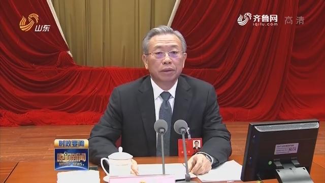 山东省十三届人大二次会议主席团举行第一次会议