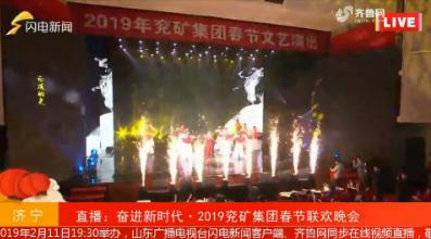 主持人歌曲串烧《正义之路》《当时的月亮》——奋进时代·2019兖矿集团春节联欢晚会