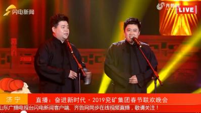 相声:《生活趣事》——奋进时代·2019兖矿集团春节联欢晚会