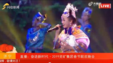 民族大联欢——奋进时代·2019兖矿集团春节联欢晚会