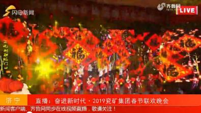 大型歌伴舞《幸福中国年》——奋进时代·2019兖矿集团春节联欢晚会