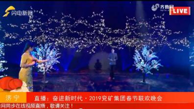 戏曲:《蝶恋》——奋进时代·2019兖矿集团春节联欢晚会