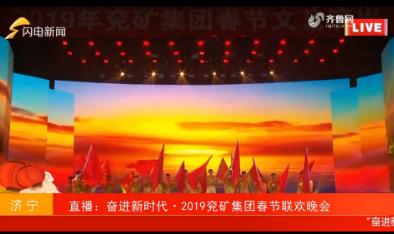 歌舞《奋进新时代》——奋进时代·2019兖矿集团春节联欢晚会
