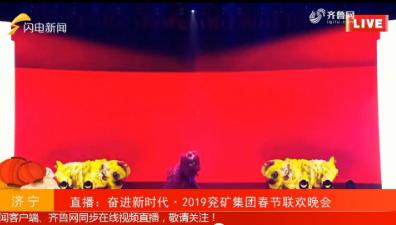 开场《祥狮献瑞》——奋进时代·2019兖矿集团春节联欢晚会