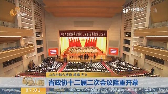 省政协十二届二次会议隆重开幕