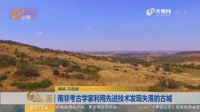 南非考古学家利用先进技术发现失落的古城