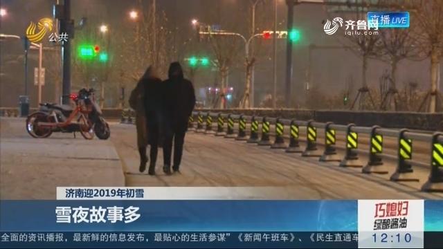 济南迎2019年初雪:雪夜故事多