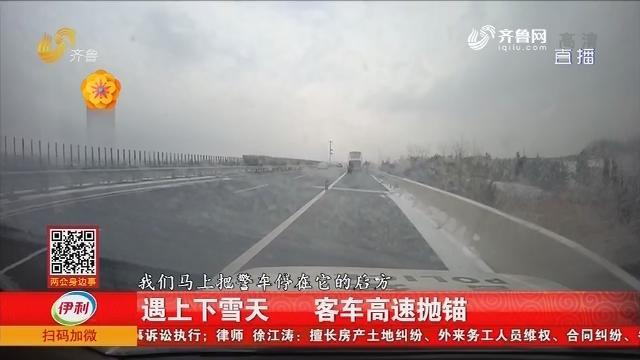 龙口:遇上下雪天 客车高速抛锚