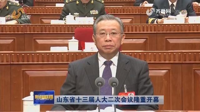 山東省十三屆人大二次會議隆重開幕
