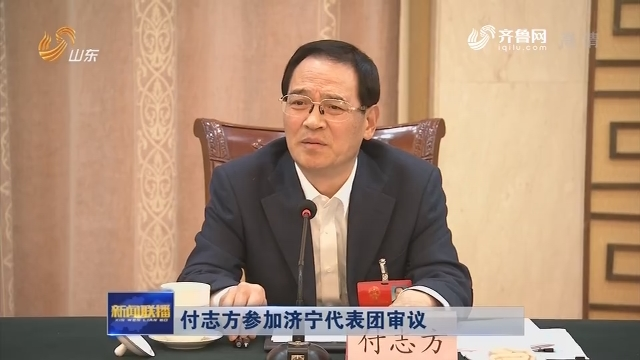 付志方参加济宁代表团审议