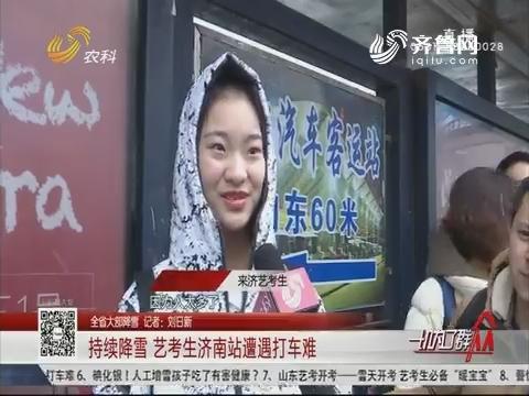 【全省大部降雪】持续降雪 艺考生济南站遭遇打车难