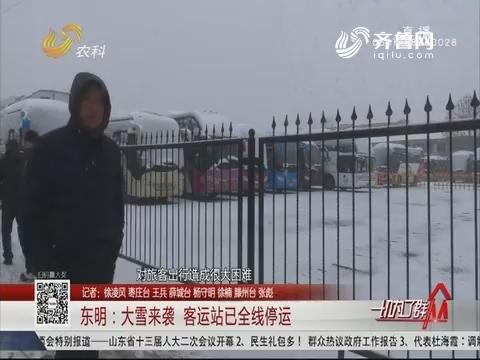 东明:大雪来袭 客运站已全线停运