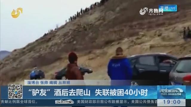 """淄博:""""驴友""""酒后去爬山 失联被困40小时"""