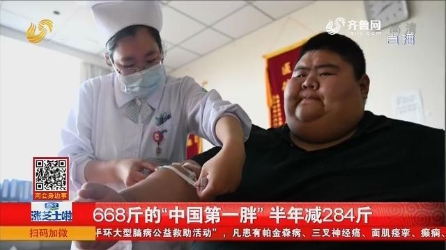 """668斤的""""中国第一胖"""" 半年减284斤"""