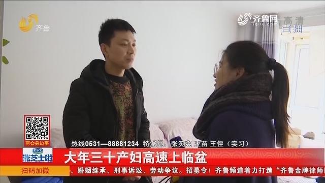青岛:大年三十产妇高速上临盆