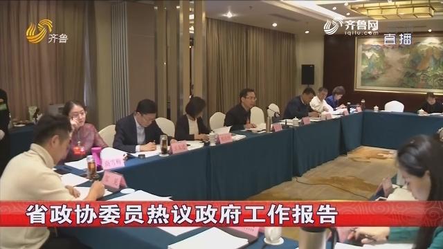 省政协委员热议政府工作报告