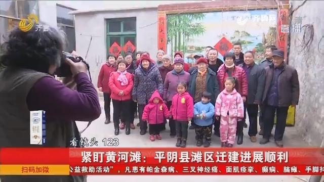 紧盯黄河滩:平阴县滩区迁建进展顺利