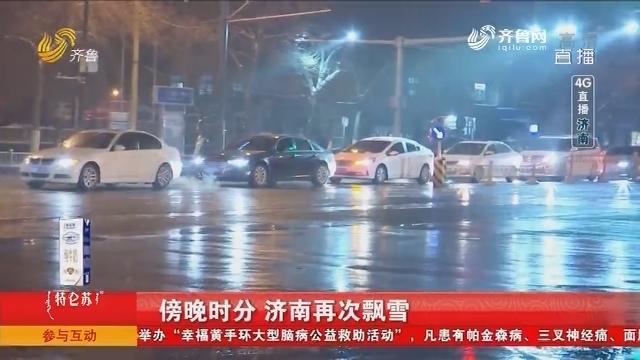【4G直播】傍晚时分 济南再次飘雪