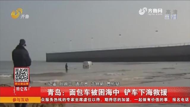 青岛:面包车被困海中 铲车下海救援