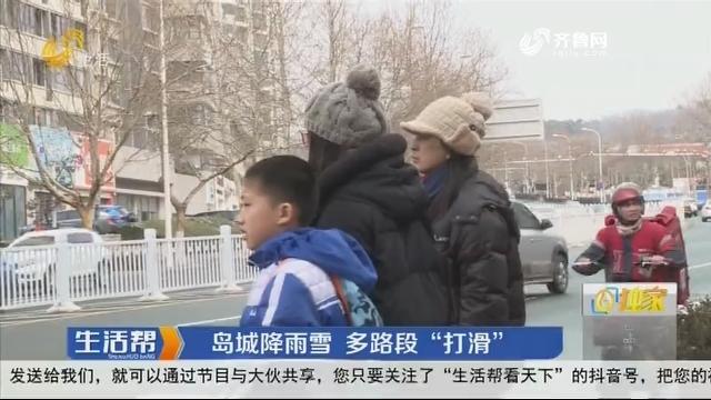 """青岛:岛城降雨雪 多路段""""打滑"""""""