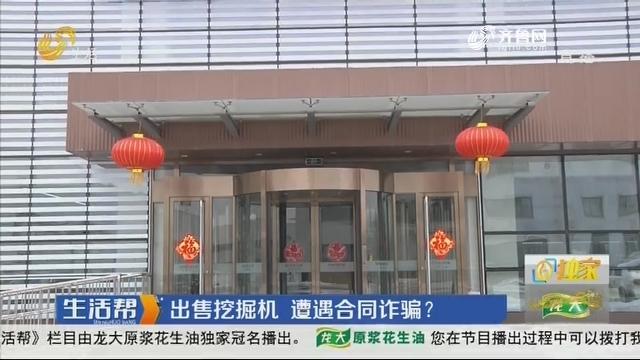 济南:出售挖掘机 遭遇合同诈骗?