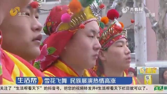 济南:雪花飞舞 民族展演热情高涨