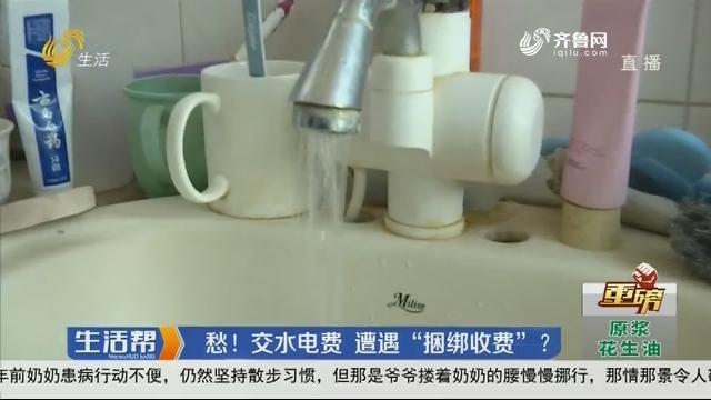 """【重磅】滨州:愁!交水电费 遭遇""""捆绑收费""""?"""