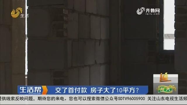 潍坊:交了首付款 房子大了10平方?