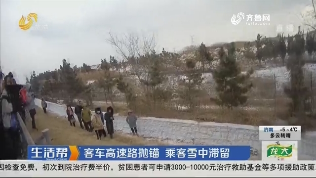 烟台:客车高速路抛锚 乘客雪中滞留