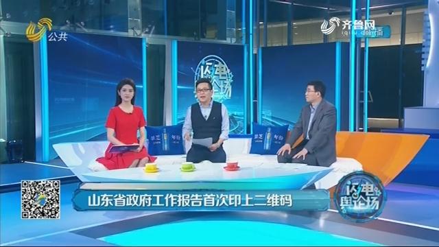 2019年02月14日《闪电舆论场》:山东省政府工作报告首次印上二维码