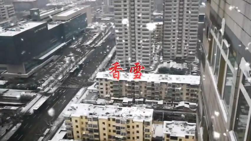 郭玲玲诗歌:《香雪》