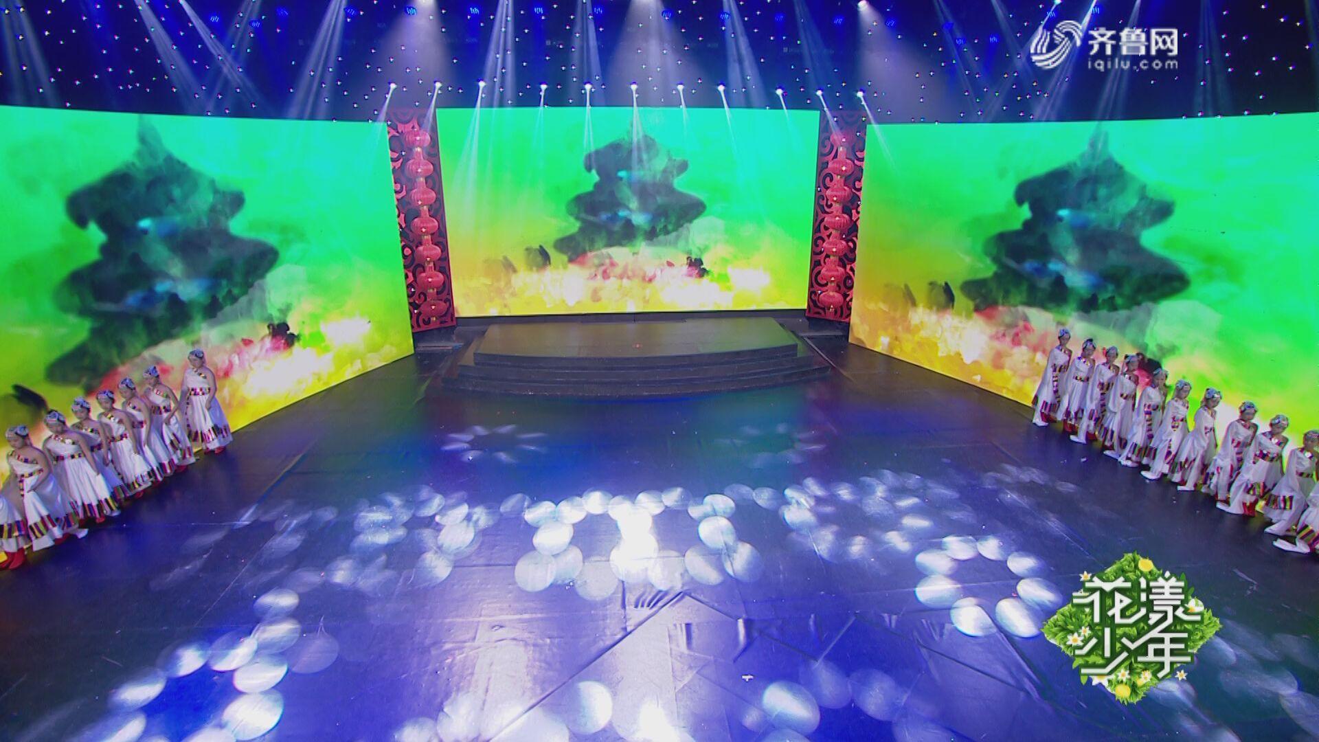 舞蹈《幸福家园》——2019山东广播电视台少儿春节大联欢优秀节目展播