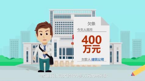 小齐小鲁普法系列动漫:遭遇官司不用愁 法官教你手把手