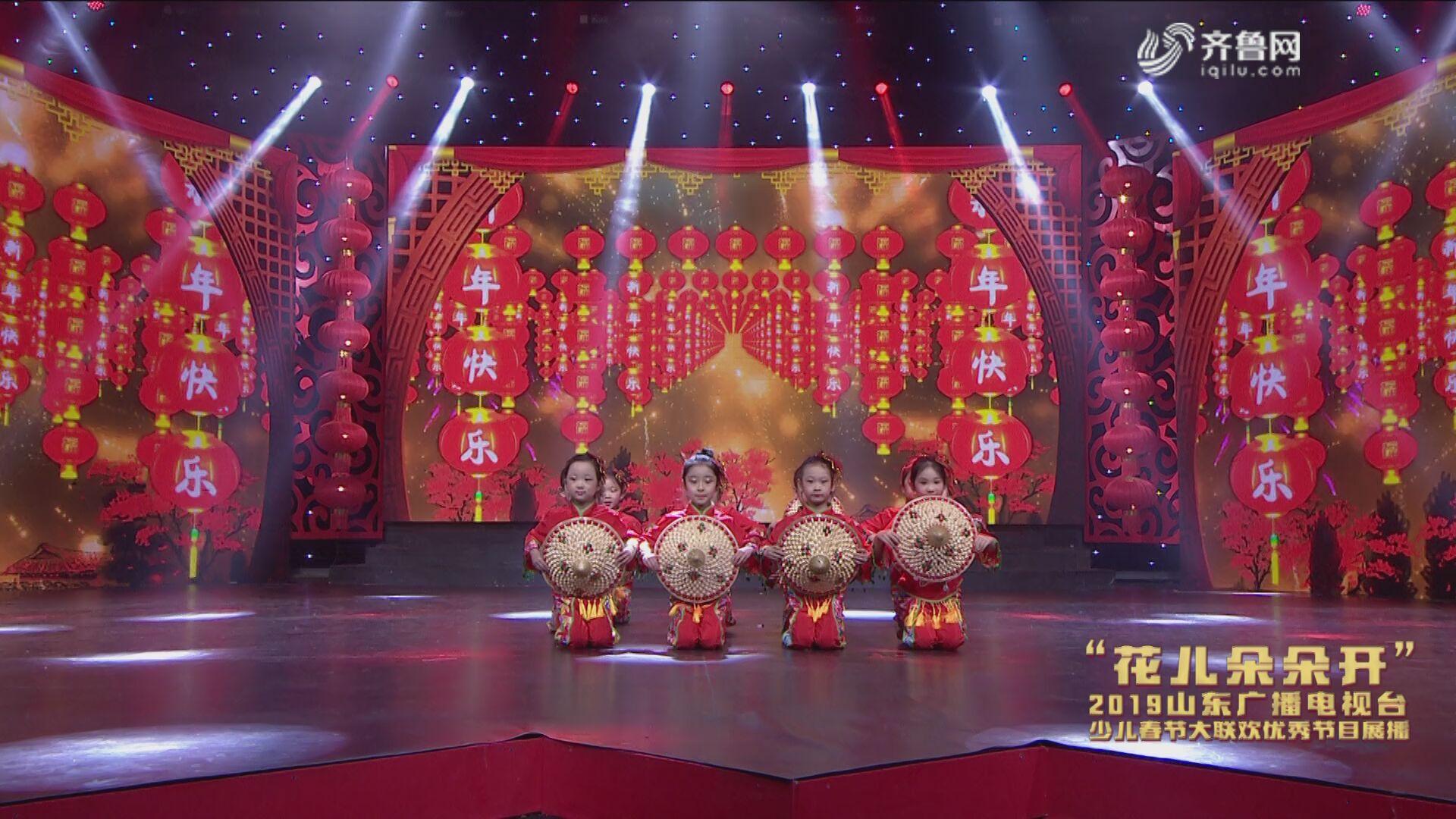 舞蹈《年年年 幸福年》——2019山东广播电视台少儿春节大联欢优秀节目展播