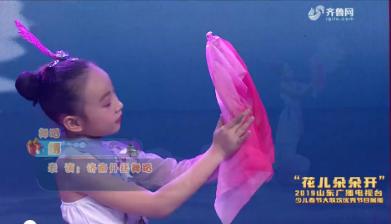 舞蹈《绣》——2019山东广播电视台少儿春节大联欢优秀节目展播