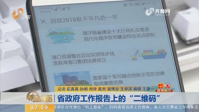"""【直通两会】省政府工作报告上的""""二维码"""""""