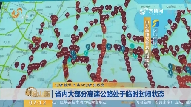 【闪电连线】省内大部分高速公路处于临时封闭状态
