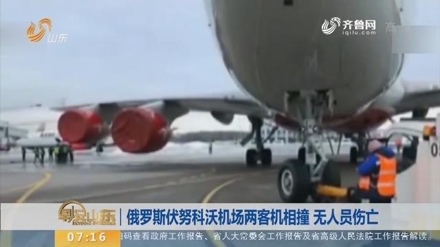 【昨夜今晨】俄罗斯伏努科沃机场两客机相撞 无人员伤亡