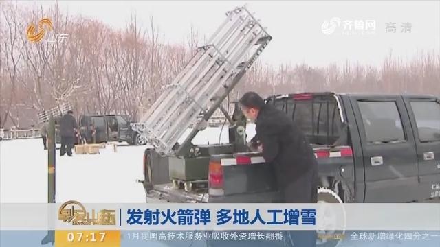 【闪电新闻排行榜】发射火箭弹 多地人工增雪