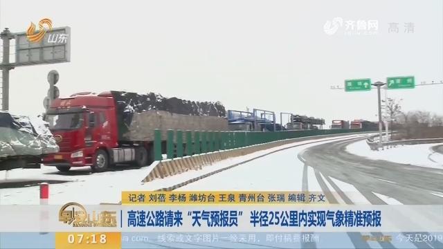 """【闪电新闻排行榜】高速公路请来""""天气预报员"""" 半径25公里内实现气象精准预报"""