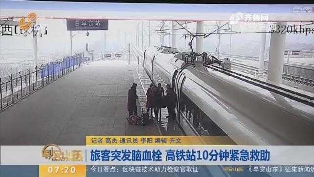 【闪电新闻排行榜】旅客突发脑血栓 高铁站10分钟紧急救助