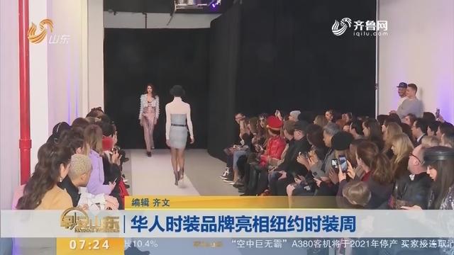 华人时装品牌亮相纽约时装周