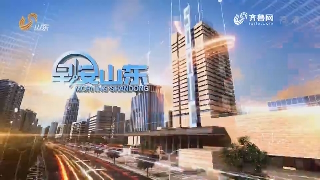 2019年02月15日早安山东完整版
