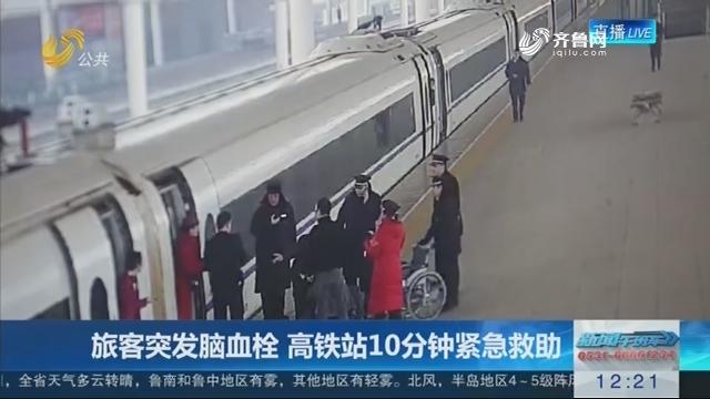 【连线编辑区】旅客突发脑血栓 高铁站10分钟紧急救助