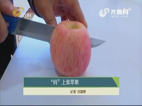 """""""码""""上卖苹果"""