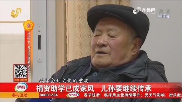 枣庄:离休老教师 捐助贫困生近13万元